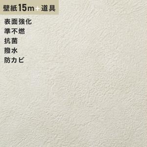 チャレンジセット15m (生のり付きスリット壁紙+道具) シンコール SLP-656(旧SLP-869)