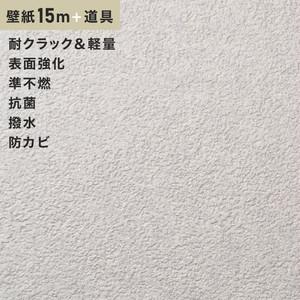 チャレンジセット15m (生のり付きスリット壁紙+道具) シンコール SLP-657