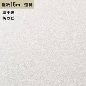 チャレンジセット15m (生のり付きスリット壁紙+道具) シンコール SLP-658(旧SLP-876)