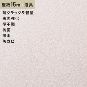 チャレンジセット15m (生のり付きスリット壁紙+道具) シンコール SLP-661