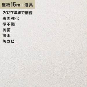 チャレンジセット15m (生のり付きスリット壁紙+道具) シンコール SLP-662(旧SLP-875)