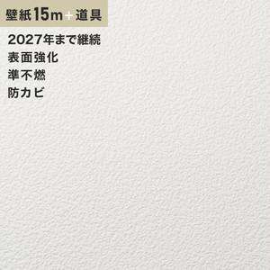 チャレンジセット15m (生のり付きスリット壁紙+道具) シンコール SLP-663(旧SLP-873)