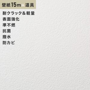 チャレンジセット15m (生のり付きスリット壁紙+道具) シンコール SLP-664