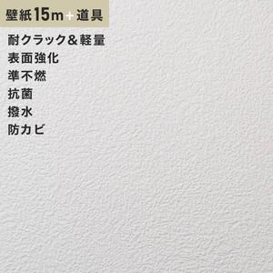 チャレンジセット15m (生のり付きスリット壁紙+道具) シンコール SLP-665