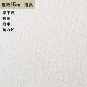 チャレンジセット15m (生のり付きスリット壁紙+道具) シンコール SLP-666