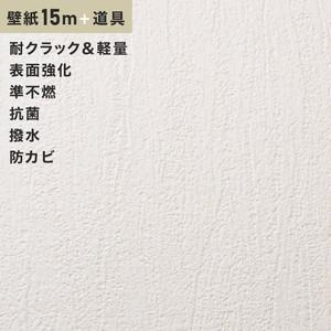 チャレンジセット15m (生のり付きスリット壁紙+道具) シンコール SLP-667(旧SLP-821)