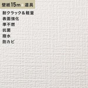 チャレンジセット15m (生のり付きスリット壁紙+道具) シンコール SLP-668(旧SLP-823)