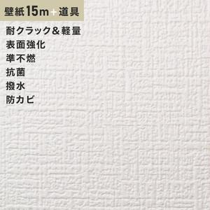 チャレンジセット15m (生のり付きスリット壁紙+道具) シンコール SLP-669(旧SLP-824)