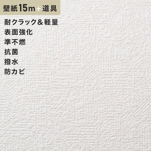 チャレンジセット15m (生のり付きスリット壁紙+道具) シンコール SLP-670