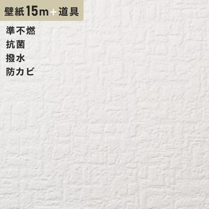 チャレンジセット15m (生のり付きスリット壁紙+道具) シンコール SLP-671(旧SLP-883)