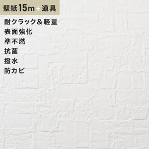 チャレンジセット15m (生のり付きスリット壁紙+道具) シンコール SLP-672(旧SLP-822)