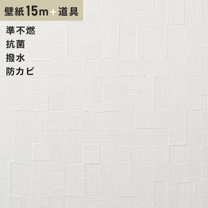 チャレンジセット15m (生のり付きスリット壁紙+道具) シンコール SLP-678