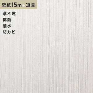 チャレンジセット15m (生のり付きスリット壁紙+道具) シンコール SLP-679