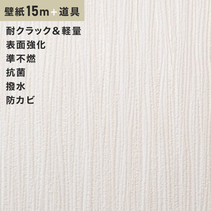 チャレンジセット15m (生のり付きスリット壁紙+道具) シンコール SLP-680(旧SLP-825)