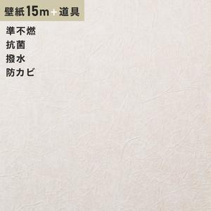 チャレンジセット15m (生のり付きスリット壁紙+道具) シンコール SLP-688(旧SLP-899)