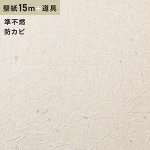 チャレンジセット15m (生のり付きスリット壁紙+道具) シンコール SLP-689(旧SLP-901)