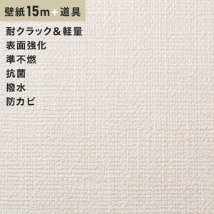 チャレンジセット15m (生のり付きスリット壁紙+道具) シンコール SLP-691(旧SLP-810)