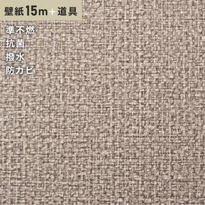 チャレンジセット15m (生のり付きスリット壁紙+道具) シンコール SLP-692(旧SLP-905)