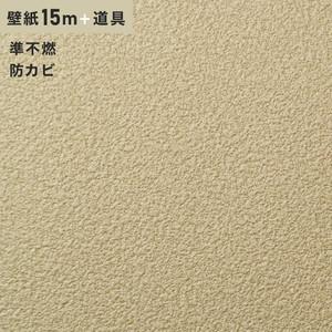 チャレンジセット15m (生のり付きスリット壁紙+道具) シンコール SLP-693(旧SLP-906)