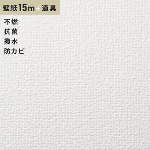 チャレンジセット15m (生のり付きスリット壁紙+道具) シンコール SLP-695