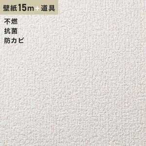 チャレンジセット15m (生のり付きスリット壁紙+道具) シンコール SLP-696(旧SLP-910)