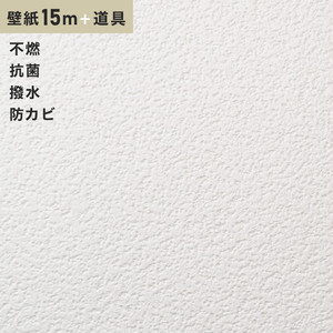 チャレンジセット15m (生のり付きスリット壁紙+道具) シンコール SLP-697