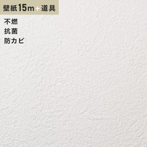 チャレンジセット15m (生のり付きスリット壁紙+道具) シンコール SLP-698(旧SLP-909)