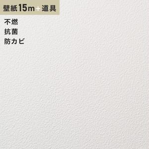 チャレンジセット15m (生のり付きスリット壁紙+道具) シンコール SLP-699(旧SLP-908)