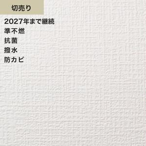 シンプルパック切売り (生のり付きスリット壁紙のみ) シンコール SLP-614(旧SLP-849)