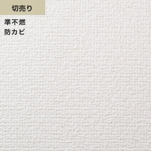 シンプルパック切売り (生のり付きスリット壁紙のみ) シンコール SLP-616(旧SLP-851)