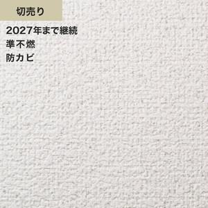 シンプルパック切売り (生のり付きスリット壁紙のみ) シンコール SLP-622(旧SLP-857)