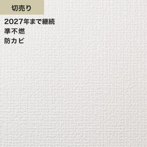 シンプルパック切売り (生のり付きスリット壁紙のみ) シンコール SLP-624(旧SLP-844)