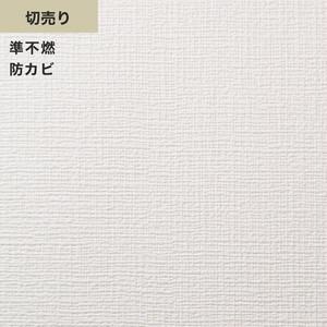 シンプルパック切売り (生のり付きスリット壁紙のみ) シンコール SLP-635(旧SLP-835)