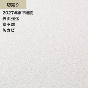 シンプルパック切売り (生のり付きスリット壁紙のみ) シンコール SLP-663(旧SLP-873)
