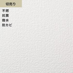 シンプルパック切売り (生のり付きスリット壁紙のみ) シンコール SLP-695