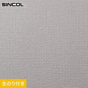 のり付き壁紙 スリット壁紙(ミミなし) シンコール SLP-637(旧SLP-838)