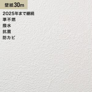 シンプルパック30m (生のり付きスリット壁紙のみ) サンゲツ SP2801