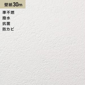 シンプルパック30m (生のり付きスリット壁紙のみ) サンゲツ SP2802