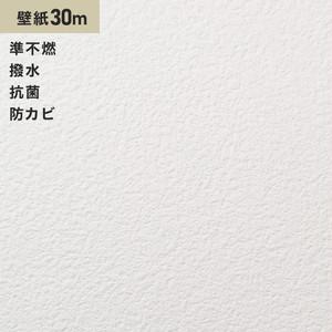 シンプルパック30m (生のり付きスリット壁紙のみ) サンゲツ SP2803