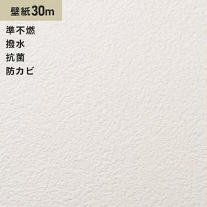 シンプルパック30m (生のり付きスリット壁紙のみ) サンゲツ SP2804