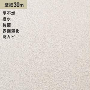 シンプルパック30m (生のり付きスリット壁紙のみ) サンゲツ SP2805 (旧SP9547)