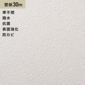 シンプルパック30m (生のり付きスリット壁紙のみ) サンゲツ SP2806 (旧SP9548)