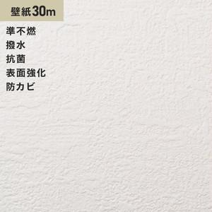 シンプルパック30m (生のり付きスリット壁紙のみ) サンゲツ SP2807 (旧SP9549)