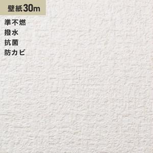シンプルパック30m (生のり付きスリット壁紙のみ) サンゲツ SP2809 (旧SP9515)