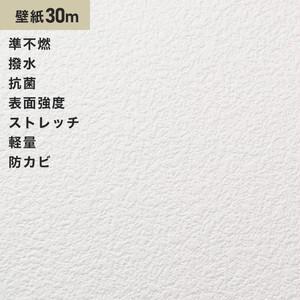 シンプルパック30m (生のり付きスリット壁紙のみ) サンゲツ SP2810