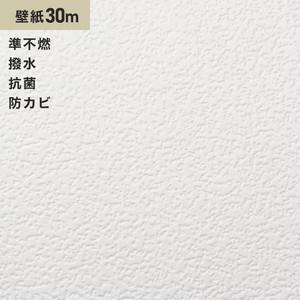 シンプルパック30m (生のり付きスリット壁紙のみ) サンゲツ SP2811