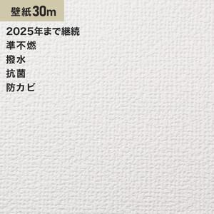 シンプルパック30m (生のり付きスリット壁紙のみ) サンゲツ SP2812 (旧SP9521)