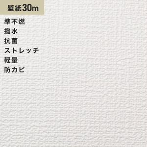 シンプルパック30m (生のり付きスリット壁紙のみ) サンゲツ SP2813 (旧SP9508)