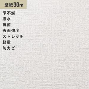 シンプルパック30m (生のり付きスリット壁紙のみ) サンゲツ SP2814 (旧SP9509)