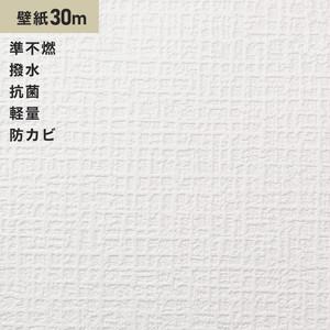 シンプルパック30m (生のり付きスリット壁紙のみ) サンゲツ SP2815 (旧SP9520)